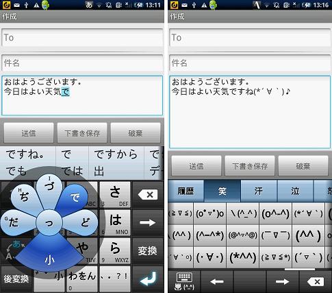 最強日本語入力、Android版が登場!「ATOK トライアル」