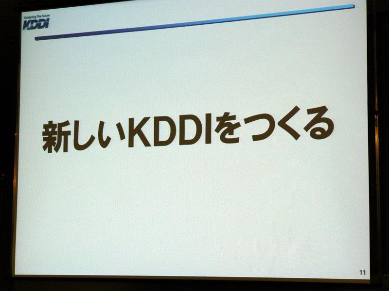 プレゼンの最後で「新しいKDDIをつくる」