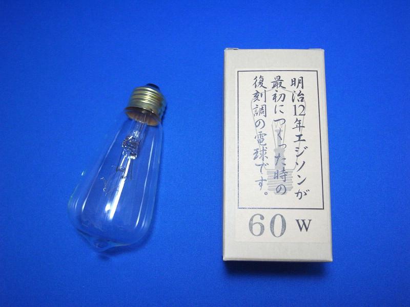 エジソンが作った最初の電球をイメージして作られているレプリカ球