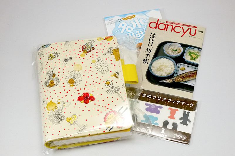 今年届いた「ほぼ日手帳」のセット