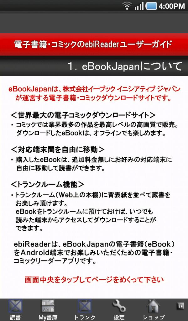 eBook Japanはコミックや文庫が充実