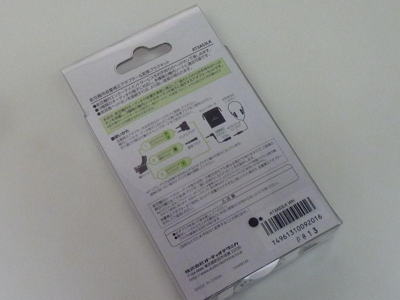 パッケージ裏には、初期モデル(2008年)にあった設計不良に対処した印として、黒丸シールが貼られていた