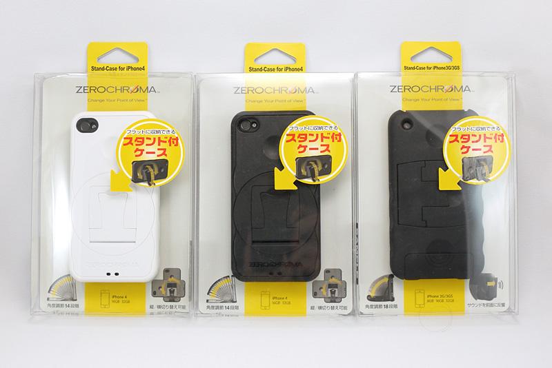 左からiPhone 4用の白、黒、iPhone 3G/3GS用