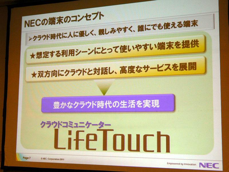 クラウドデバイスとして位置付けられるLifeTouch