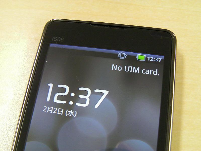 無線LAN環境下ならau ICカード(SIMカード)無しでもほとんどの機能を利用できる
