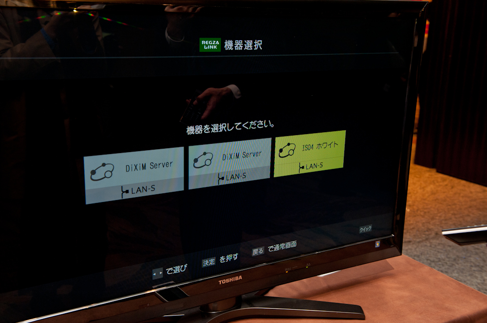 DLNA機能のデモ。対応するテレビから端末が見える