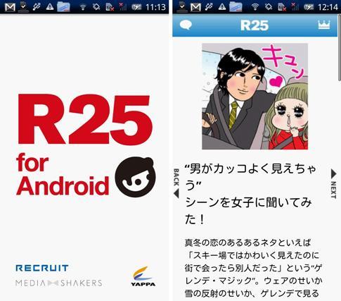 """大人の男の隙間時間は「<a href=""""http://androider.jp/?p=27646?ktw=110203"""">R25 for android</a>」で埋めろ!"""