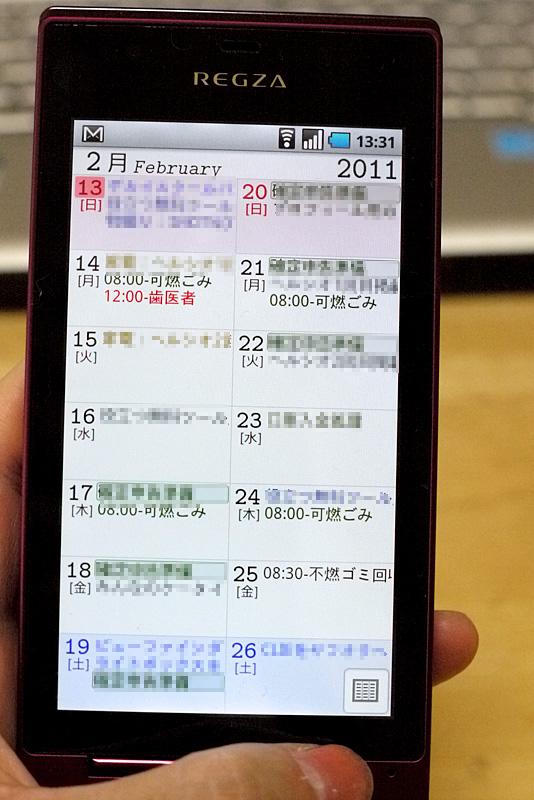 画面右下のボタンで表示が切り替わる。14日表示は便利!