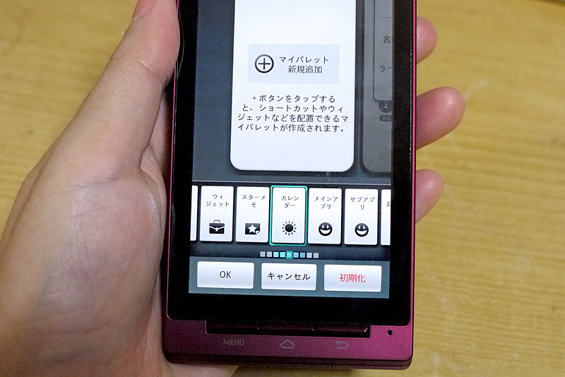 [MENU]ボタン→「ホーム画面設定」でカレンダー用のパレットを追加し、パレット群の中央に配置している