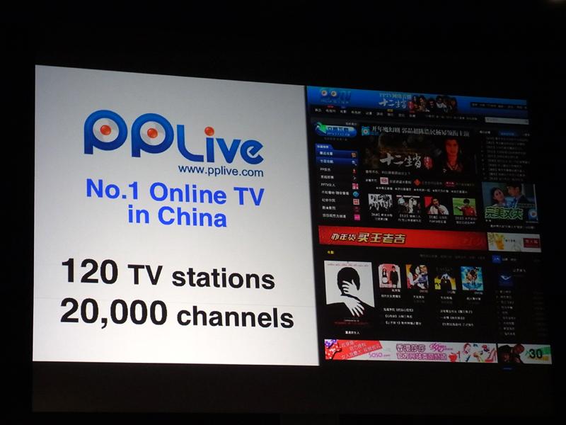 先日出資を発表した中国のオンラインTV「PPTV」を紹介