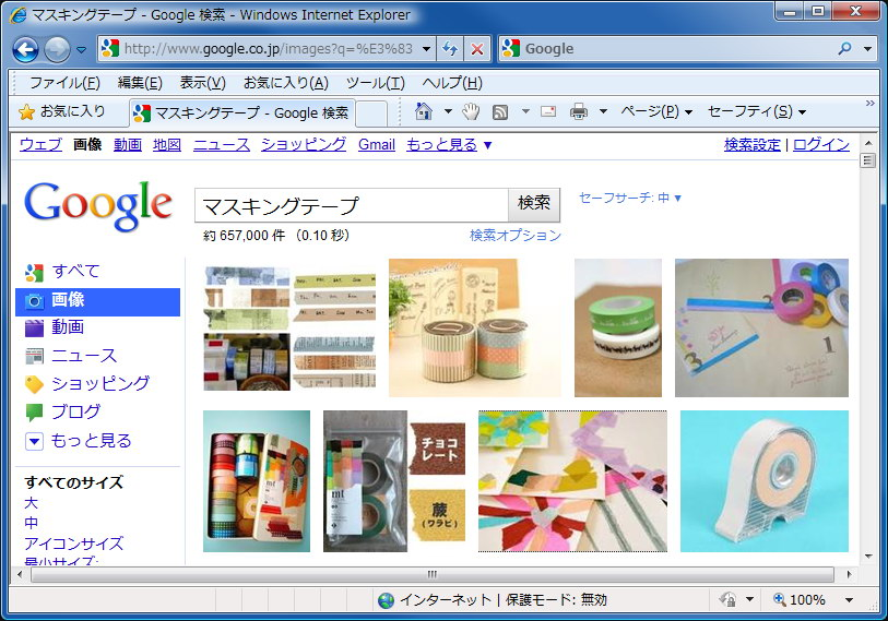 「マスキングテープ」をキーワードとしてGoogle画像検索を行ったところ。現在、日本でマスキングテープと言えばホビー/クラフト用のカラフルなテープ(紙/粘着剤付き)を指す雰囲気になっている