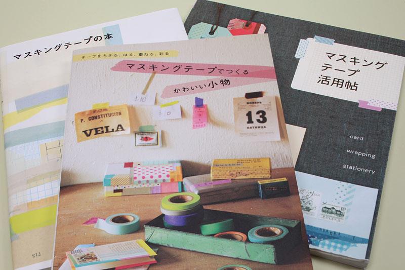 マスキングテープを活用したクラフト入門書も多数出版されている。カラフルなマスキングテープでかわいい手作りをするという趣味が定着し、ショップではマスキングテープ専門コーナーも見られる。