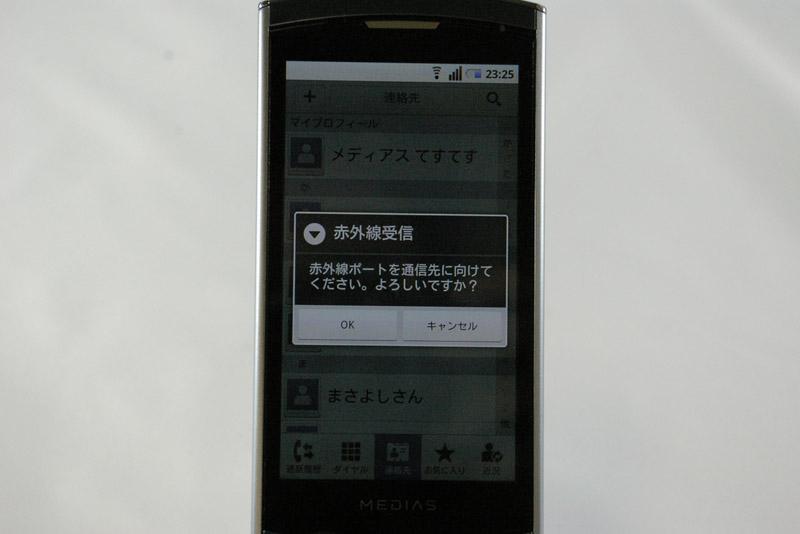 連絡帳アプリでメニューボタンを押すと赤外線受信を選択できる