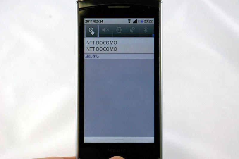 画面上部のバッテリーアイコン付近に指を置いて下にドラッグすると表示される画面。一番左のアイコンに触れると「タップサーチ」を選べる