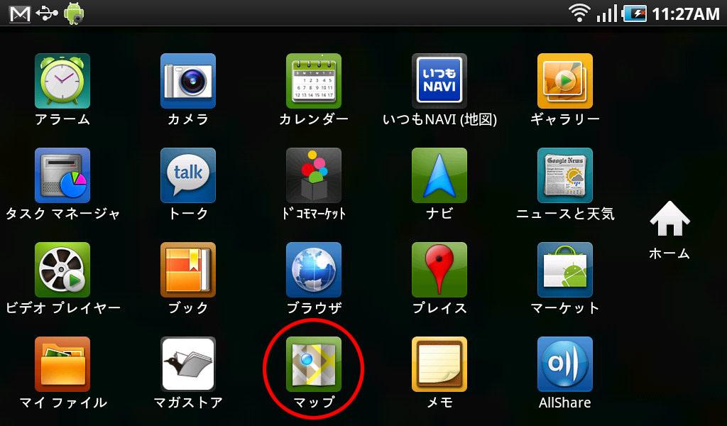 中央下に見えるのがAndroid OS標準アプリのひとつである「マップ」。Android端末用のGoogleマップ・アプリですな
