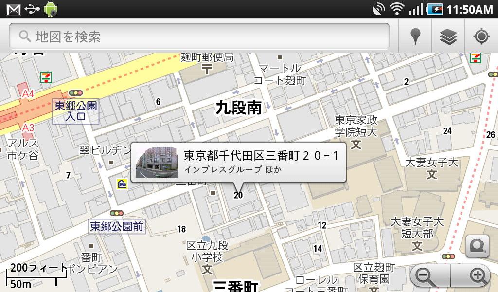 地点を指定すればその場所の情報が得られる。ショップやホテルなどの情報が得られたりも