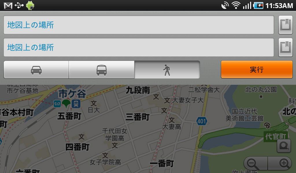 ナビゲーションも行える。交通機関を利用したナビのほか、徒歩のみのナビも可能