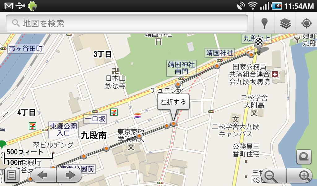 徒歩でのナビ使用例。ほかの方法でのナビ同様、リスト表示も地図表示も可能だ