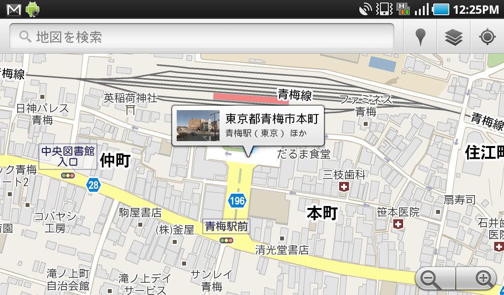 (5)現在位置をタップして詳細な情報を表示させる