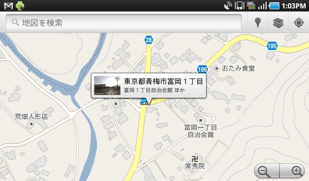 GALAXY Tab+マップアプリで現在位置確認&地図参照で進むべき道がわかった