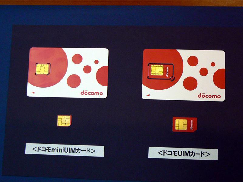 ドコモ提供のSIMカードとドコモminiUIMカード