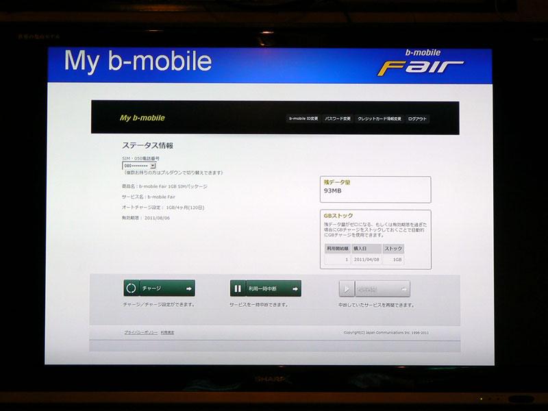 ユーザー向けサイトのMy b-mobile