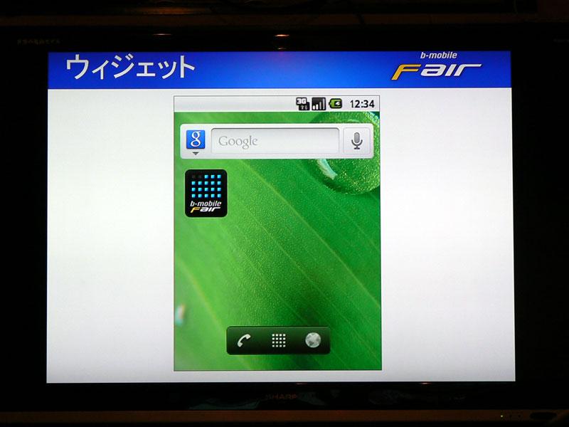 Android用ウィジェット