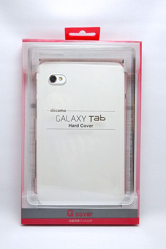 GALAXY Tab専用ハードカバー