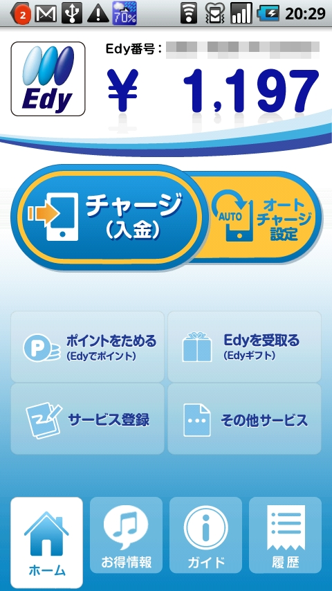 Edyはアプリを再インストールすれば再度利用可能