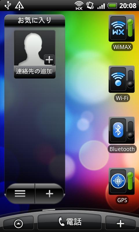 結局のところ、WiMAX通信を使いたいときだけ、ウィジェットでONにするのが節電対策として、もっとも有効