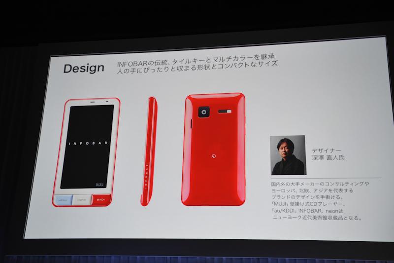 深澤直人氏がデザインを手がける