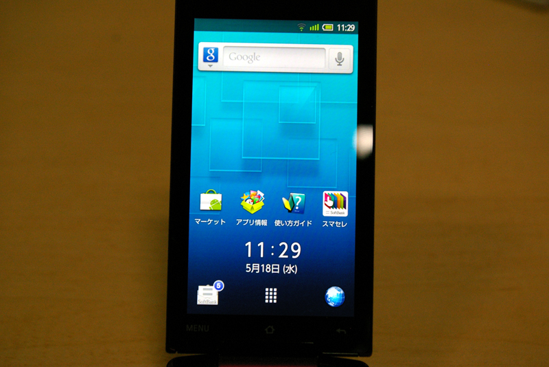 ホーム画面。画面下部のアイコンは、左からメール、アプリ一覧、ブラウザ