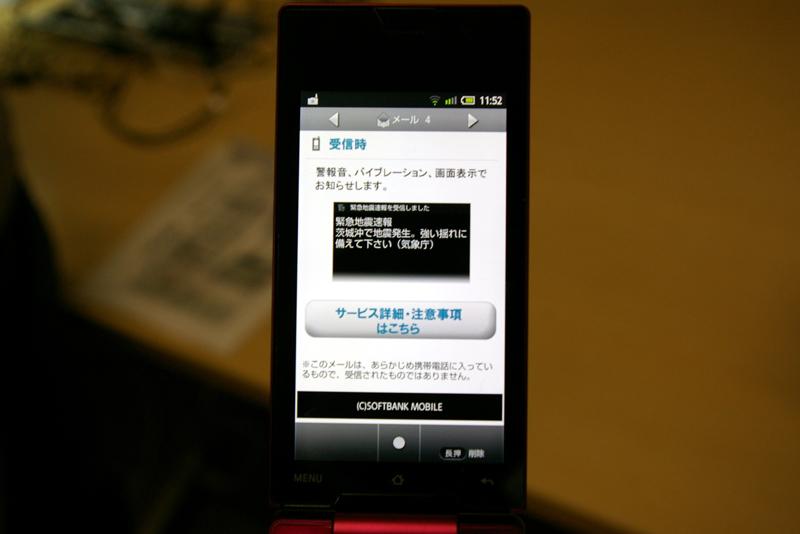 緊急地震速報を案内するメール