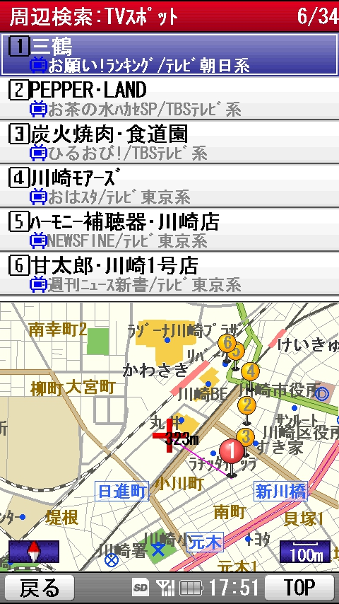 TV紹介情報画面