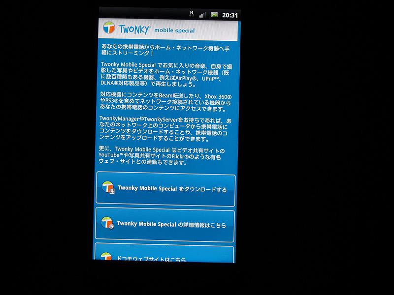 TWONKY mobileアプリのダウンロード用ショートカットが用意される