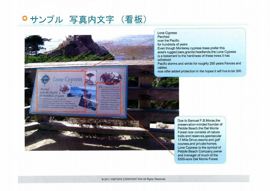 観光地の案内板をテキスト化