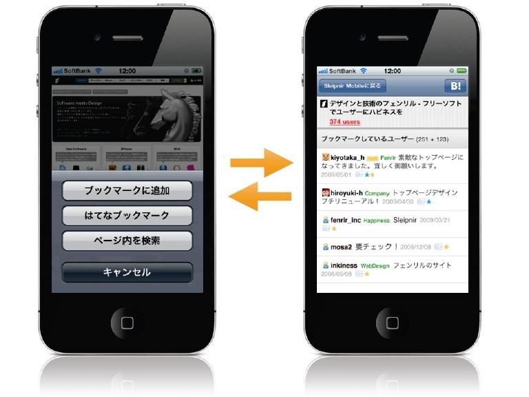 Sleipnir Mobile 1.3。はてなブックマークアプリとの連携機能が追加