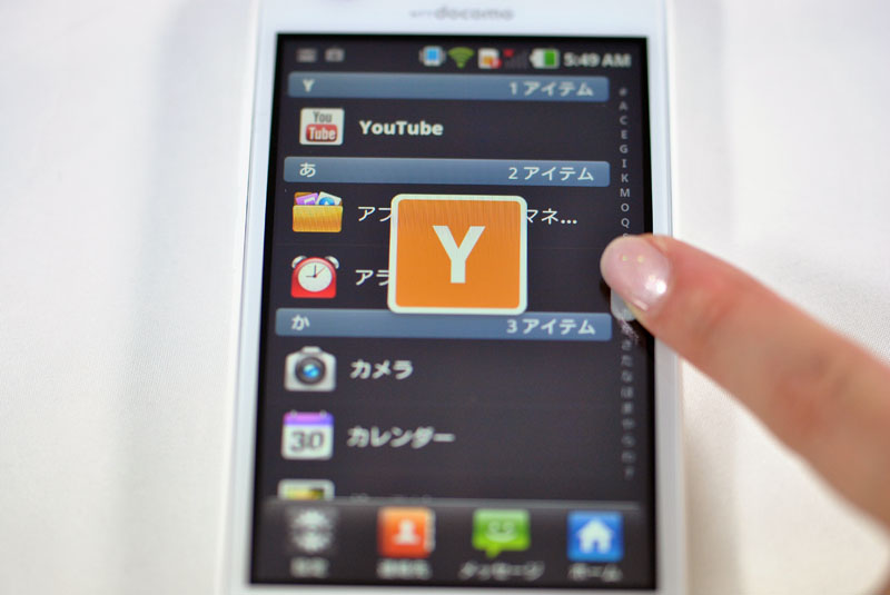 右横のスクロールバーを使って、使いたいアプリ名の頭文字へ移動できる