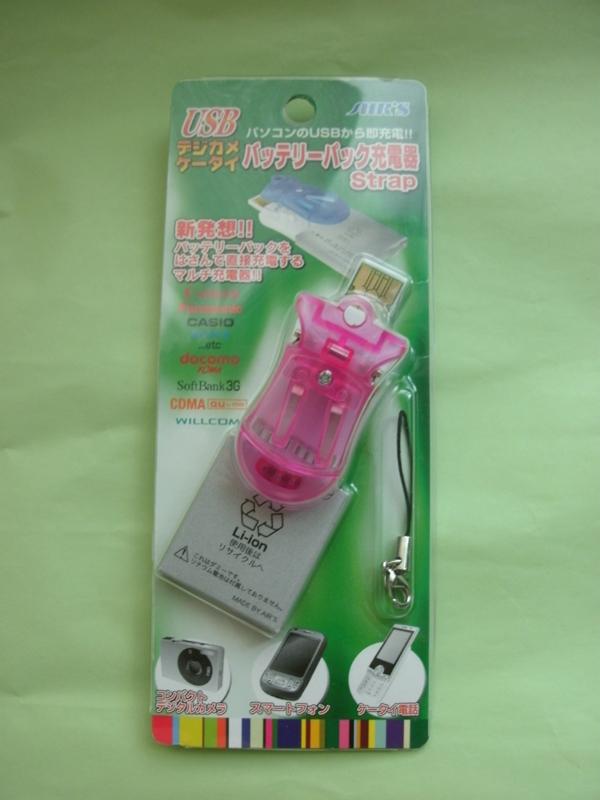 USBデジカメケータイバッテリーパック充電器ストラップ。ケータイ、デジカメ、いろいろなバッテリーをUSBで充電できちゃう便利なアイテムです