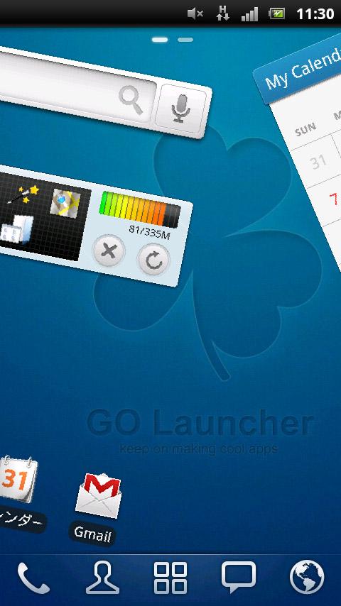 スクリーン切り替え時の多彩なトランジション効果も「GO ランチャー EX」の特長の一つ