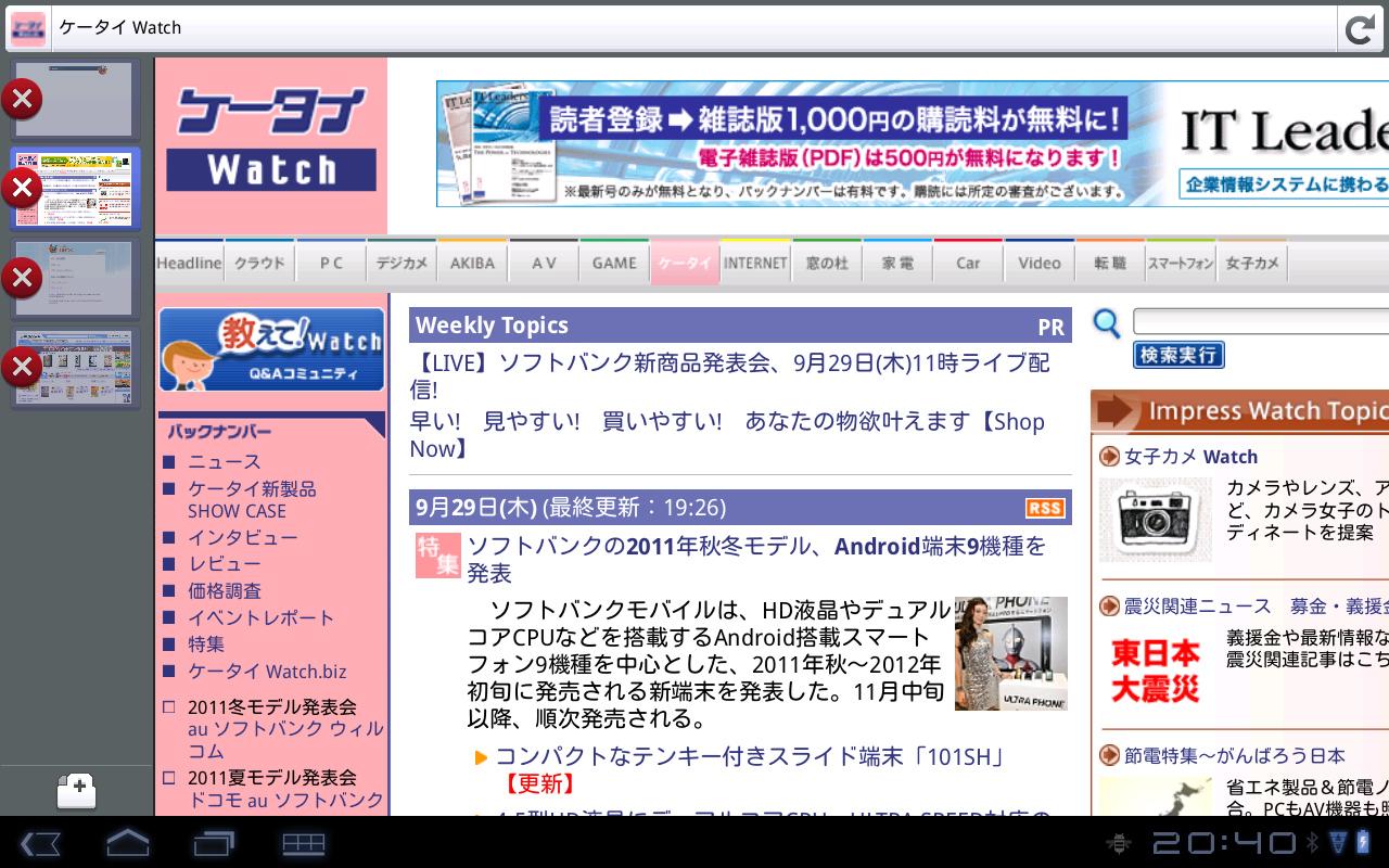 XOOMで表示したAndroid版「Firefox 7」