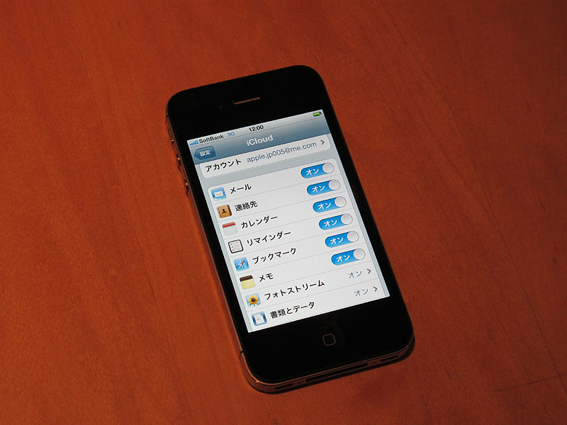 iCloudの管理画面
