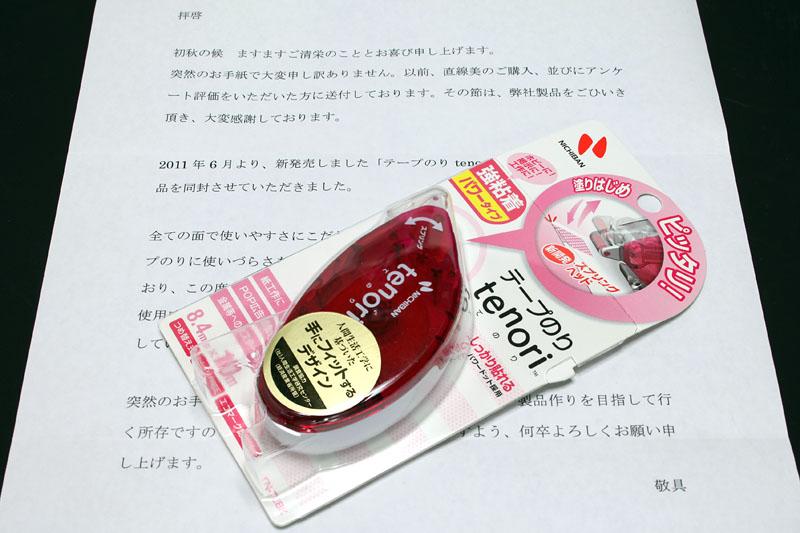 ニチバンから送られてきた手紙とtenori。アンケートに対するお礼っぽいですな。文面から察するに、アンケート回答者全員に送ってるのかな!?