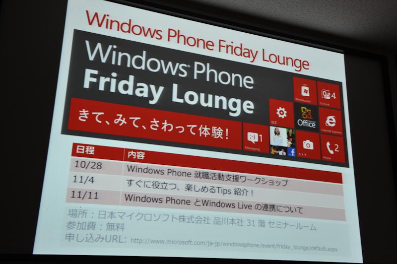 マイクロソフトで開催される「Friday Lounge」