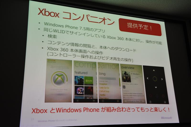 提供予定の「Xbox コンパニオン」