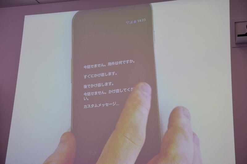 着信中の画面、操作を行うと、電話に出られない旨を定型文(SMS)送信できる