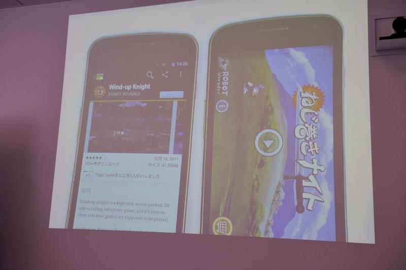 ゲームアプリのURLがNFC経由で左の端末に送信された