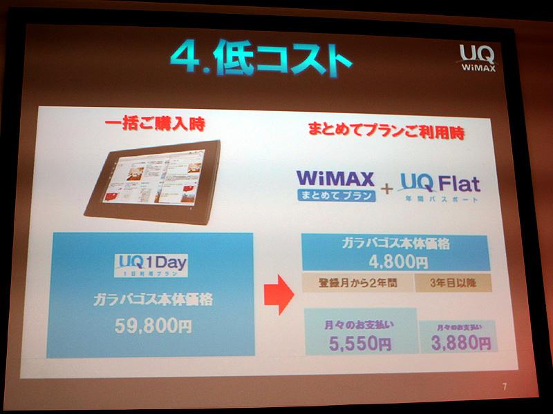 UQコミュニケーションズ代表取締役社長の野坂章雄氏が料金などを説明した