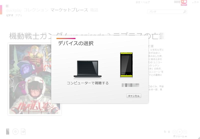 購入はWindows PhoneだけでなくPCでも可能
