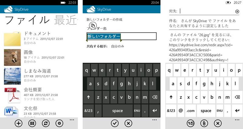 Windows Phone版